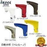 アイクール(iKOOL) トレルーノ 自動水栓(シングルセンサー) ハッピーイエロー