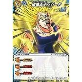 ミラクルバトルカードダス ドラゴンボール改 「極限闘争」 【DB10】 47 U  破壊王子ベジータ