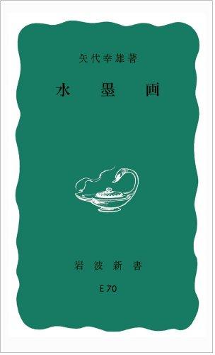 水墨画 (岩波新書 青版)の詳細を見る