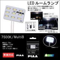 PIAA LEM101 LEDルームランププレートバルブ マルチタイプ 7500K Multi B 70lm 9LED 【人気 おすすめ 】