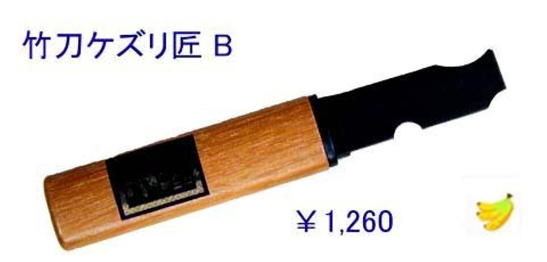 武道用品 竹刀ケズリ 匠B