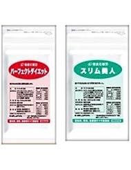 (お徳用12か月分)ダイエットセット パーフェクトダイエット + スリム美人 12袋&12袋セット(キトサン、ガルシニアエキス、L-カルニチン、L-オルニチン、αリポ酸、レジスタントプロテイン配合)