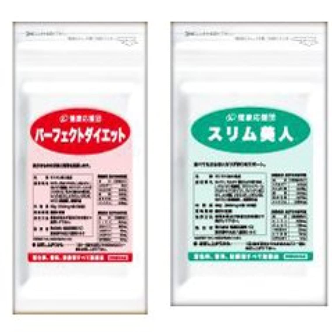 顕著流行エーカーダイエットセット パーフェクトダイエット + スリム美人 (キトサン、ガルシニアエキス、L-カルニチン、L-オルニチン、αリポ酸、レジスタントプロテイン配合)