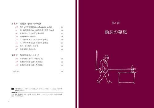 『ピーターセンの英文ライティング特別講義40』の3枚目の画像