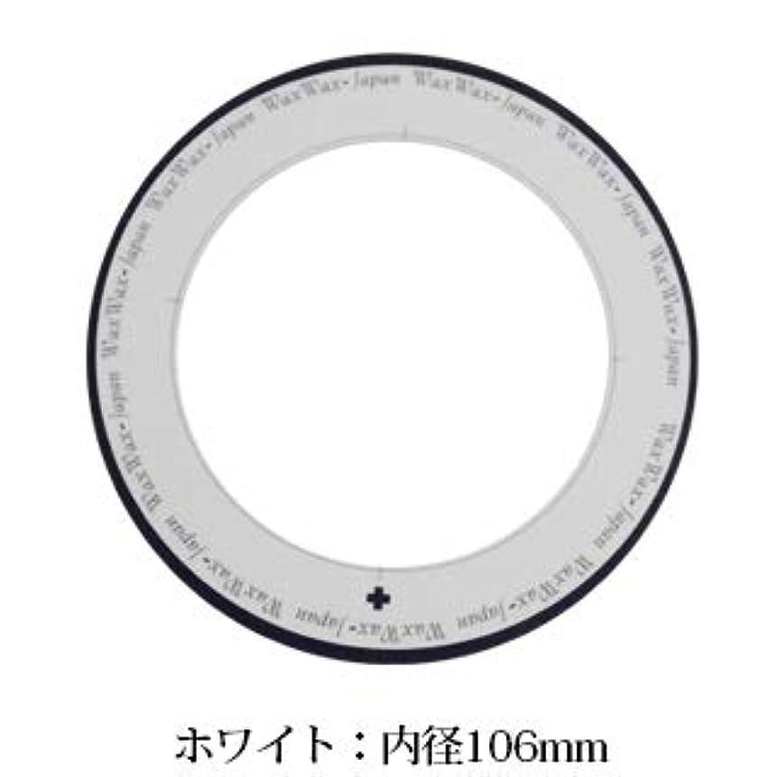 出発メトロポリタン流すワックス脱毛用カラー 50枚入 ワックスウォーマー専用 (Aタイプ ホワイト 内径:106mm)