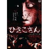 ひきこさん [DVD]