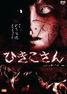 ひきこさん [DVD]の詳細を見る