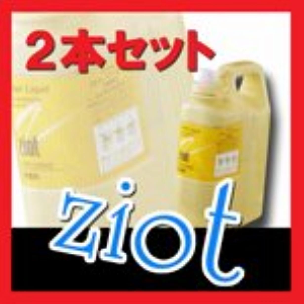 退却魅力的ひそかにクラシエ ZIOT ジオット ヘアー リクイド 2000ml ×2本 お徳用サイズ