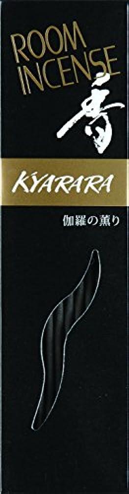 ナインへ人物ブランド名玉初堂のお香 ルームインセンス 香 キャララ スティック型 #5551