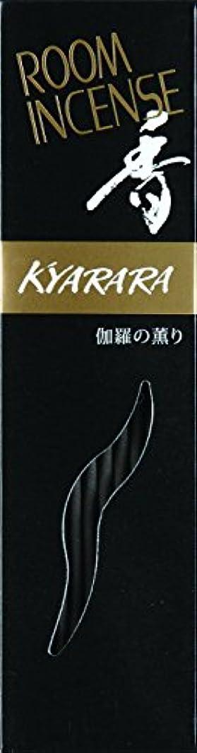 首謀者船尾マーティフィールディング玉初堂のお香 ルームインセンス 香 キャララ スティック型 #5551