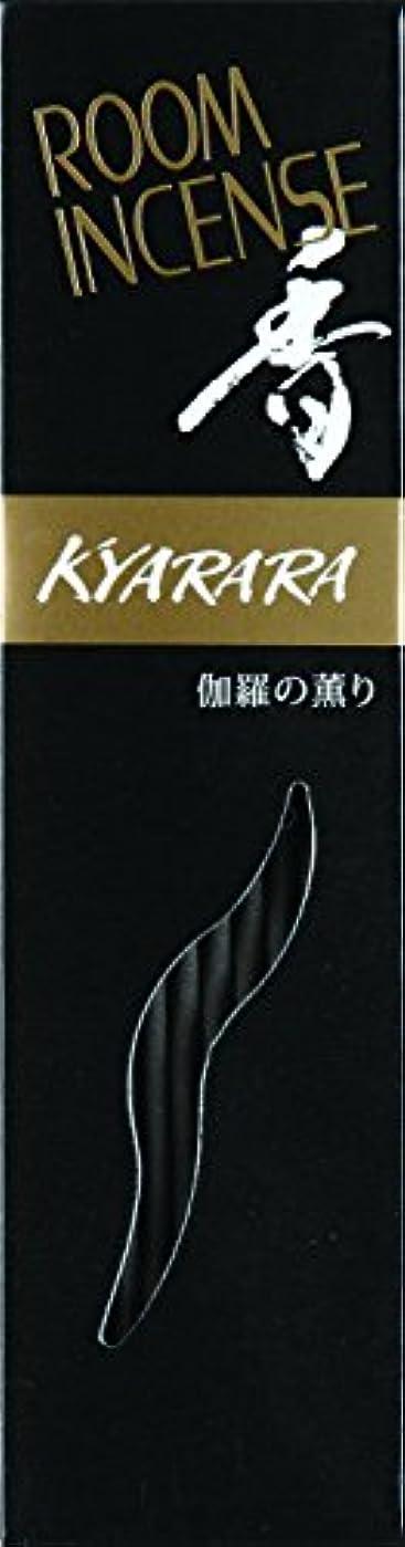 雲集めるうまくいけば玉初堂のお香 ルームインセンス 香 キャララ スティック型 #5551