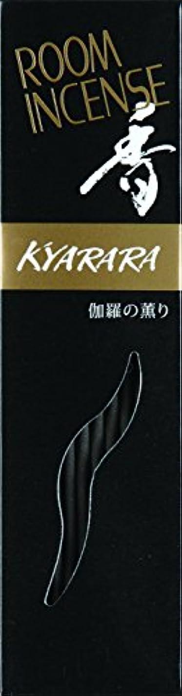 休憩する医薬品乏しい玉初堂のお香 ルームインセンス 香 キャララ スティック型 #5551
