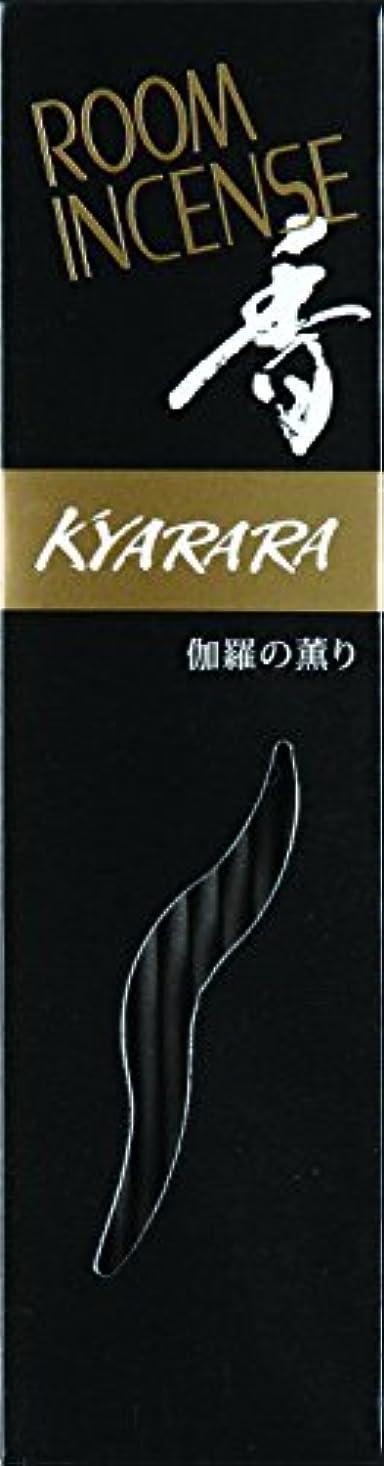 鑑定臭い素晴らしいです玉初堂のお香 ルームインセンス 香 キャララ スティック型 #5551