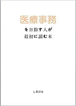 [医療事務を目指す人を応援する会]の医療事務を目指す人が最初に読む本