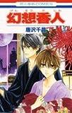 幻想香人 第2巻 (花とゆめCOMICS)