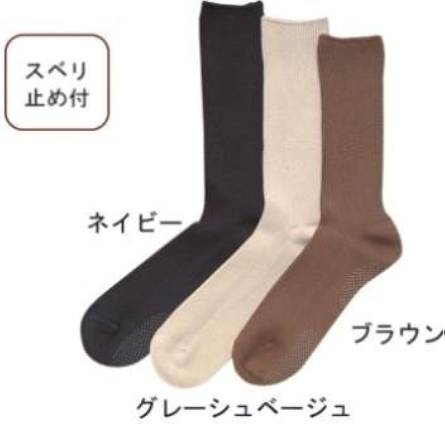 故意の増幅する努力する靴下 紳士ソックス(通年用) (HL713):26~28cm グレイッシユベージユ