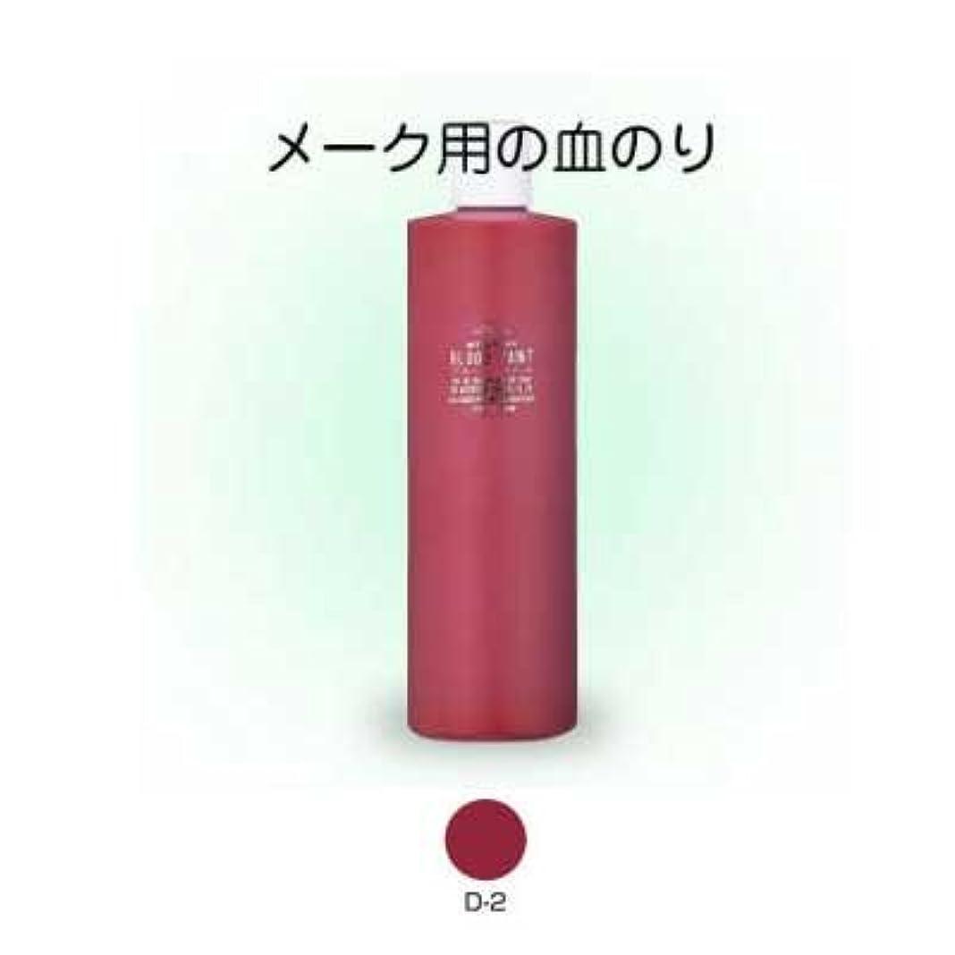 創造偏心脆いブロードペイント(メークアップ用の血のり)500ml D-2【三善】