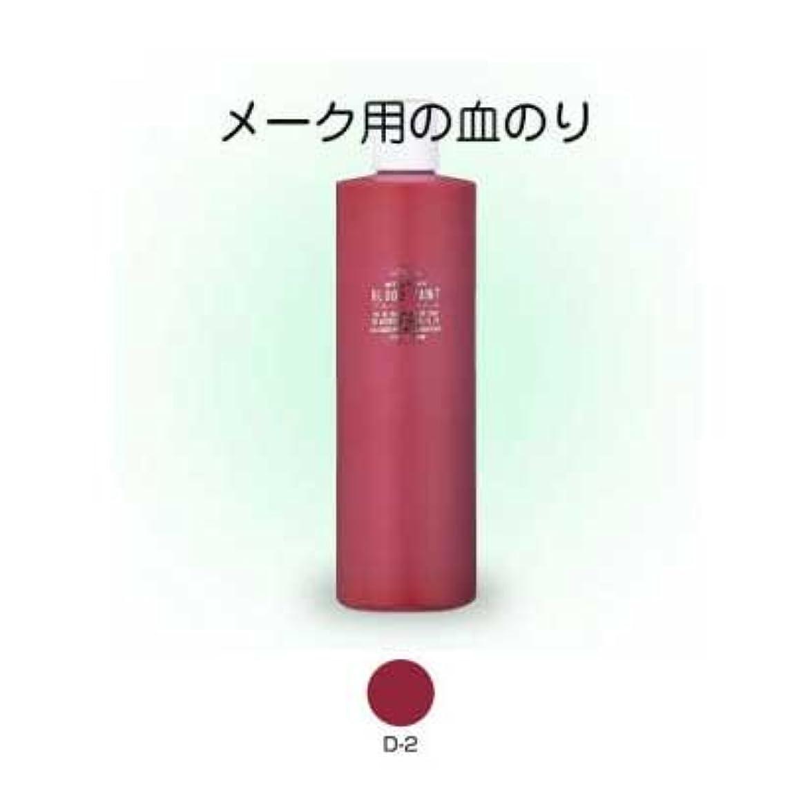 ブロードペイント(メークアップ用の血のり)500ml D-2【三善】