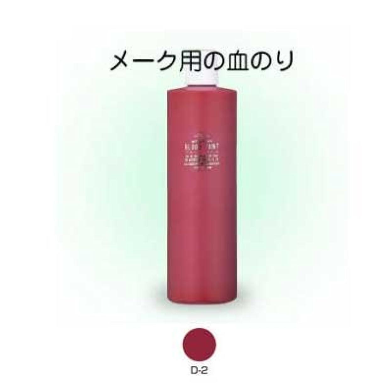 突破口初期の不忠ブロードペイント(メークアップ用の血のり)500ml D-2【三善】