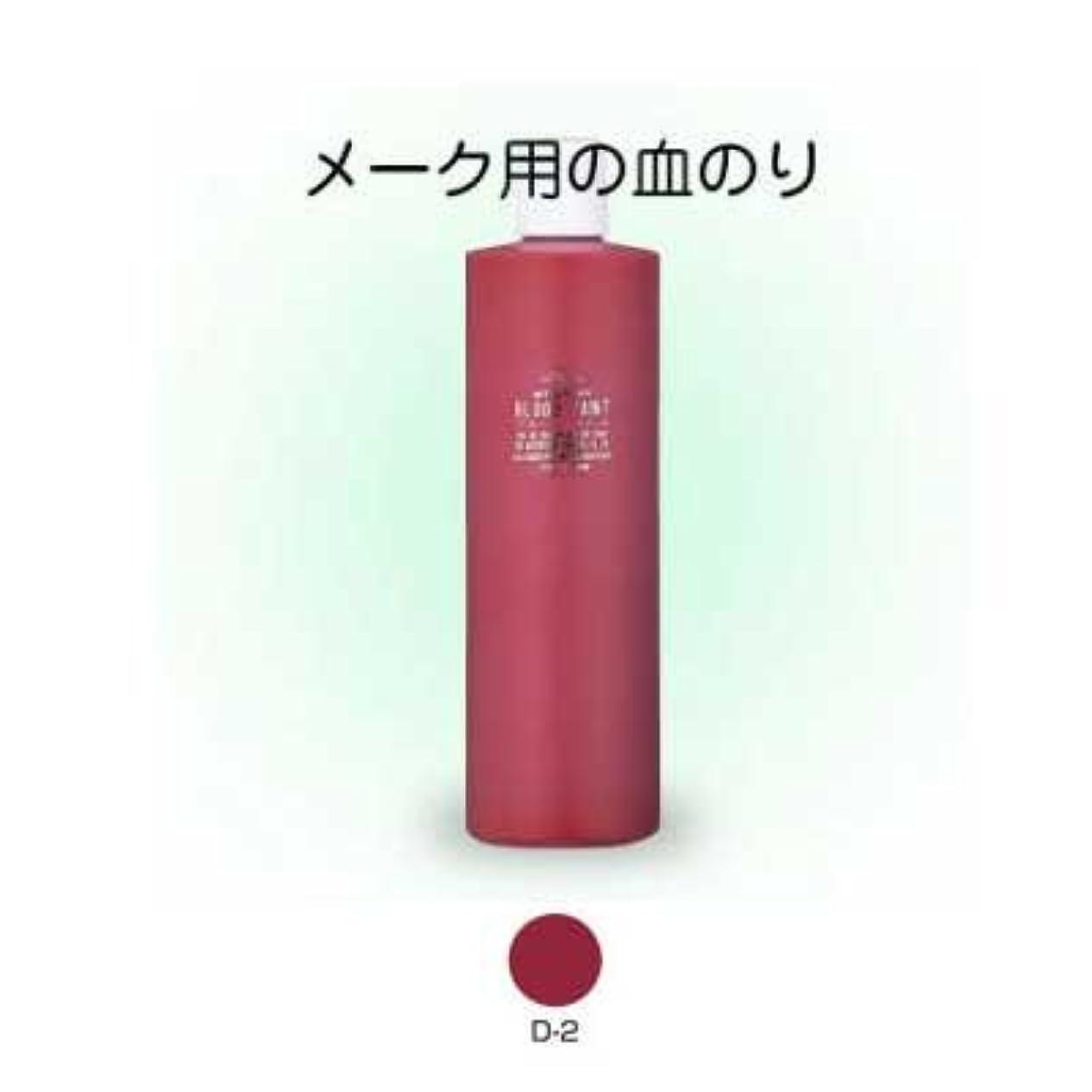 寂しいバンジョー生ブロードペイント(メークアップ用の血のり)500ml D-2【三善】