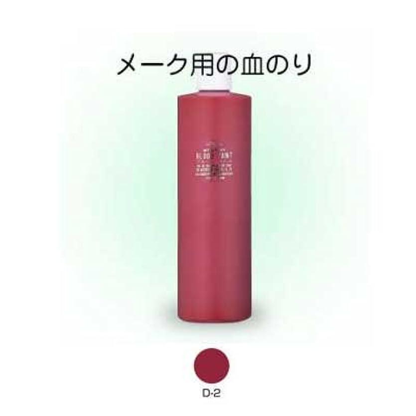 散文ひどく手配するブロードペイント(メークアップ用の血のり)500ml D-2【三善】