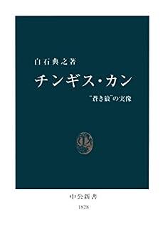 """[白石典之]のチンギス・カン """"蒼き狼""""の実像 (中公新書)"""