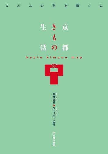 京都きもの生活の詳細を見る