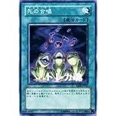 【遊戯王シングルカード】 《エキスパート・エディション4》 死の合唱 ノーマル ee04-jp042