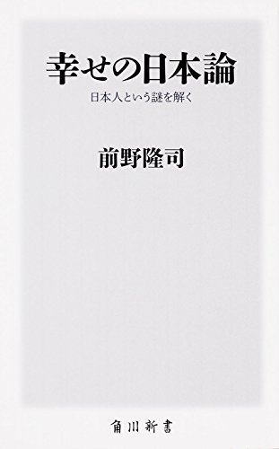 幸せの日本論 日本人という謎を解く (角川新書)の詳細を見る