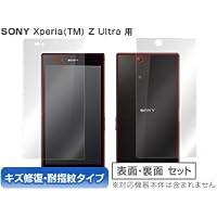 OverLay Magic for Xperia (TM) Z Ultra SOL24/SGP412JP 『表・裏両面セット』 傷修復・耐指紋タイプ液晶保護シート OMXPZULTRA/S