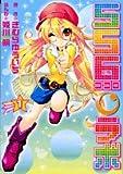 556ラボ 1 (てんとう虫コミックススペシャル)