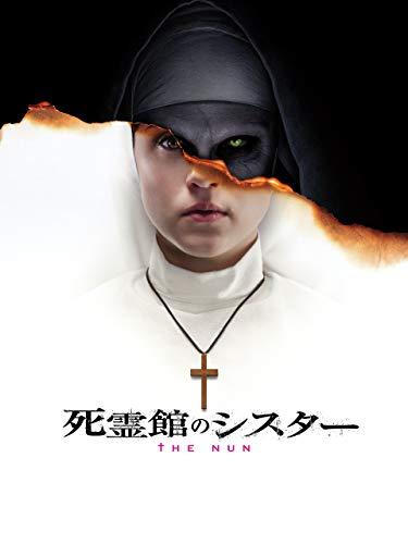 死霊館のシスター(字幕版)