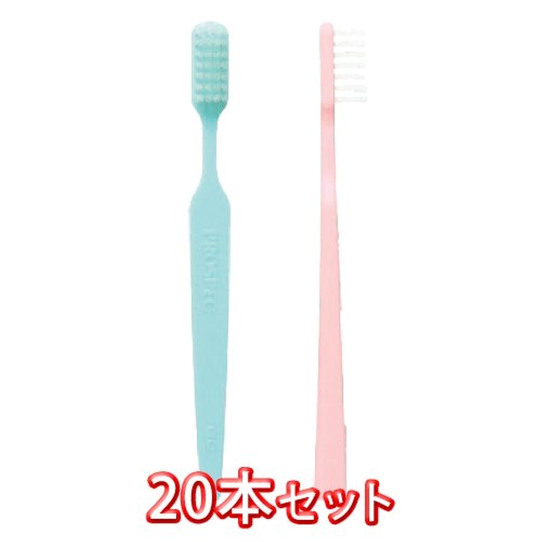 潜在的な同時心からプロスペック チャイルド 歯ブラシ 20本入