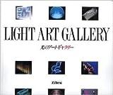 光のアートギャラリー