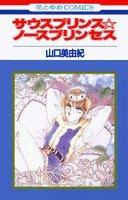 サウスプリンス☆ノースプリンセス (花とゆめCOMICS)の詳細を見る