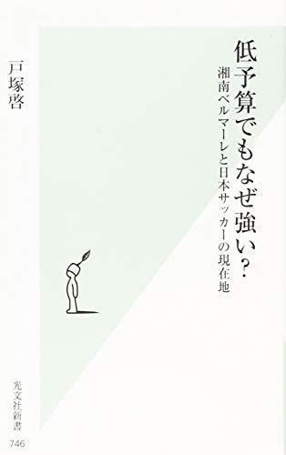 低予算でもなぜ強い? 湘南ベルマーレと日本サッカーの現在地 (光文社新書)