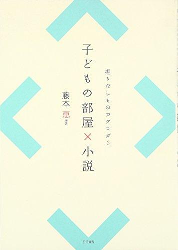 子どもの部屋×小説―掘りだしものカタログ〈3〉 (掘りだしものカタログ 3)の詳細を見る