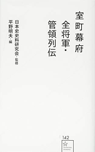 室町幕府全将軍・管領列伝 (星海社新書)