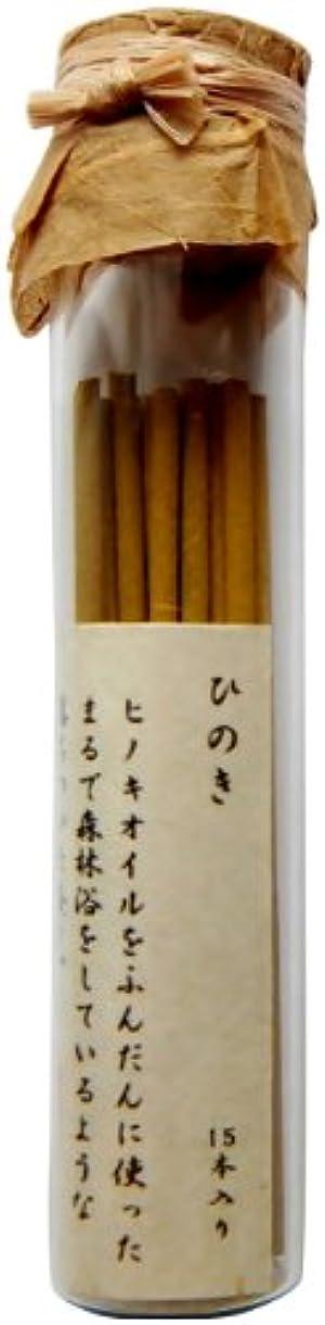 印をつける拍車染色悠々庵 マイナスイオン香(太ビン)ひのき