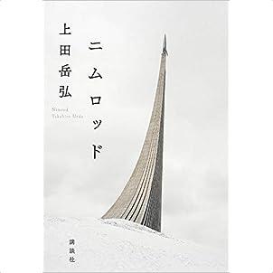 第160回 芥川賞受賞 『ニムロッド』 上田岳弘