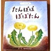 ユニバーサルデザイン絵本【たんぽぽ ぽぽたん】点字付き