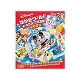 ディズニーはがきワールド オールスターズ決定版! 2006