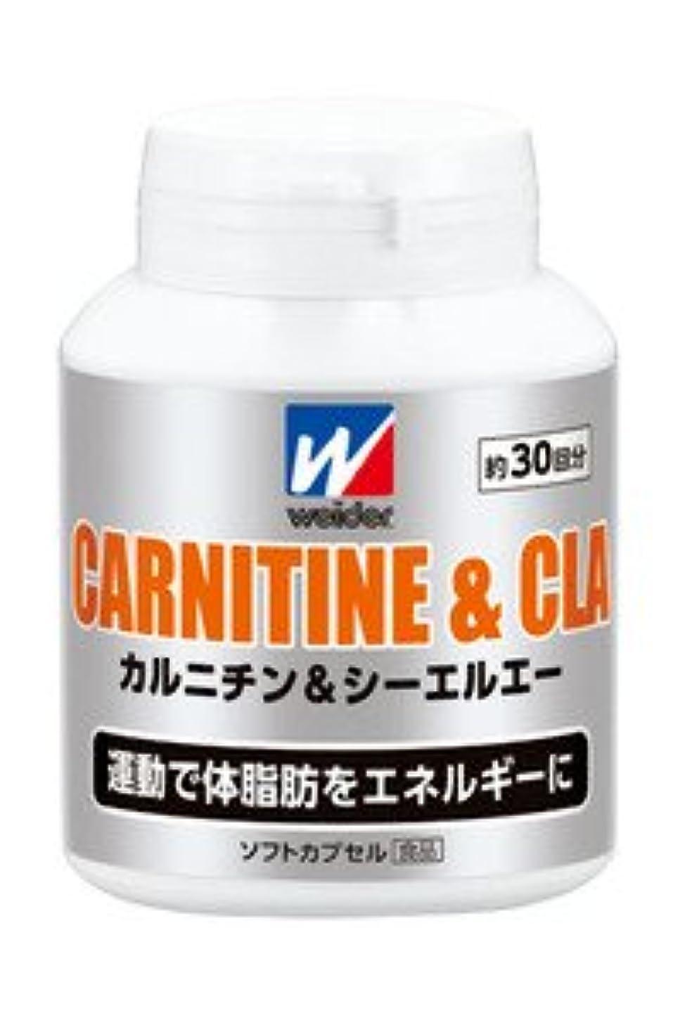 かすかな敵軍団【ウイダー (WEIDER)】 カルニチン&CLA 88g