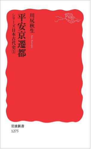 平安京遷都〈シリーズ 日本古代史 5〉 (岩波新書)