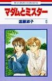 マダムとミスター (5) (花とゆめCOMICS)