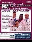 翻訳ピカイチ メディカル 2009 for Windows