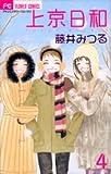 上京日和 4 (フラワーコミックス)