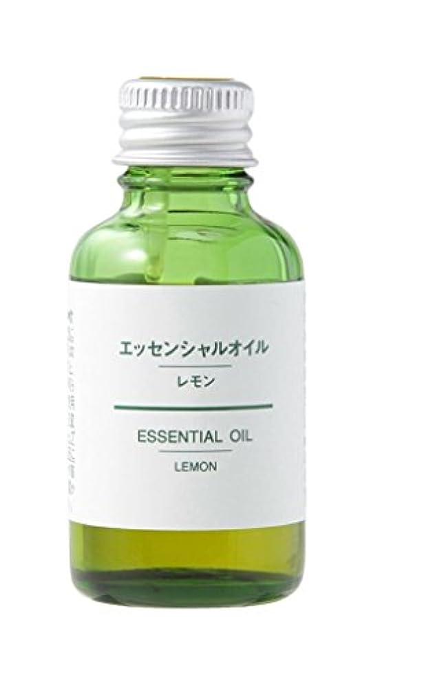起こりやすい熟達した超越する【無印良品】エッセンシャルオイル 30ml (レモン)