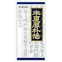 【第2類医薬品】「クラシエ」漢方半夏厚朴湯エキス顆粒 45包 ×3