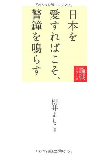 日本を愛すればこそ、警鐘を鳴らす―論戦2010の詳細を見る